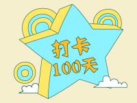 打卡100天-学习资料.png