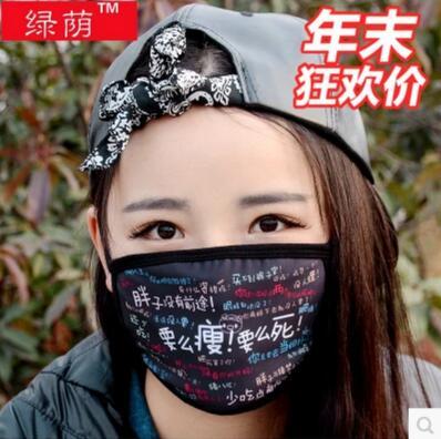 韩版卡通表情骑行可爱防风尘纯棉黑口罩.jpg