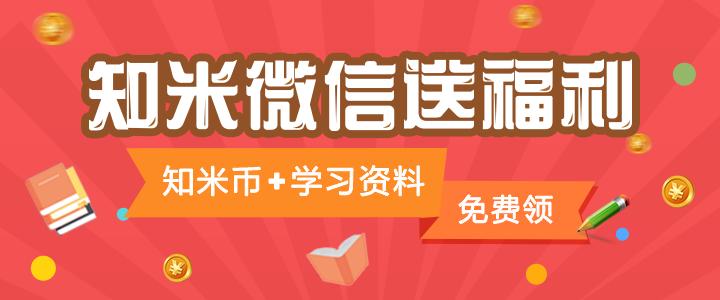 知米微信送福利-banner.png