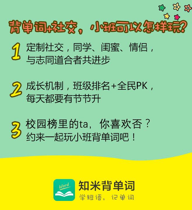 知米小班预告宣传_03(4).jpg