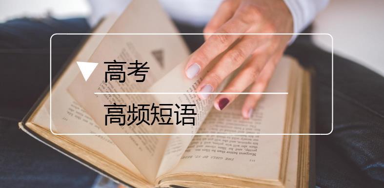 高考高频短语.jpg