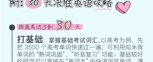30天决胜高考-2【改2】_09.png