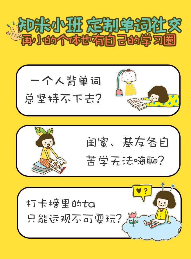 知米小班预告宣传_01(2).jpg