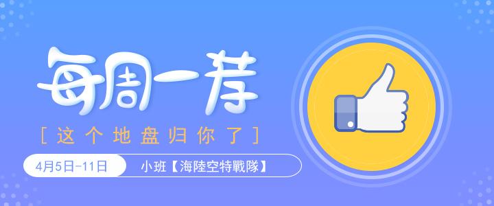 每日一荐-海陸空特戰隊.jpg