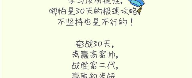 30天决胜高考-2【改2】_16.png
