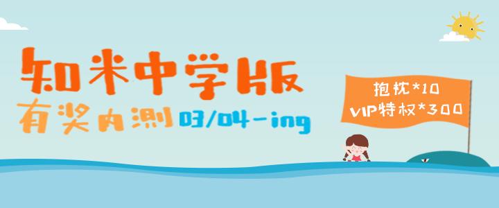 banner-内测(1).png