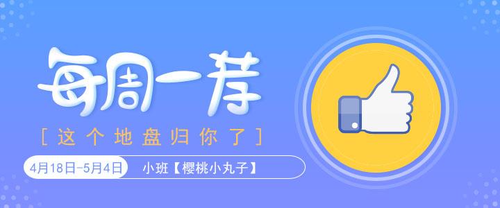 小班推荐樱桃小丸子banner.jpg