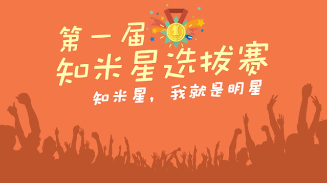 知米星选拔赛banner(1).png