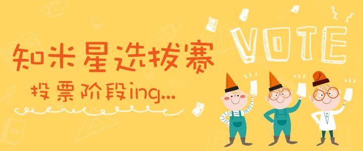 知米星选拔赛banner2(1).png