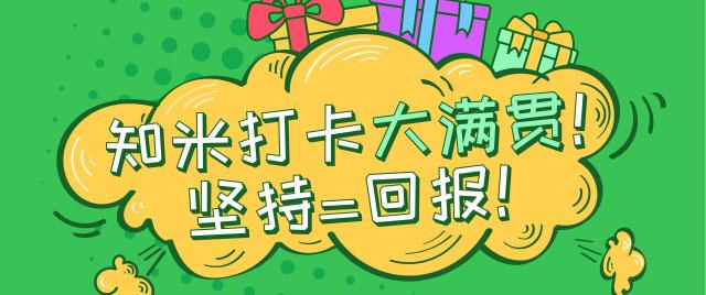 知米打卡大满贯-改-01.jpg