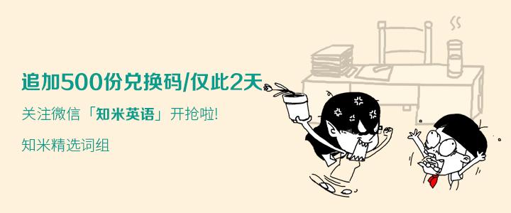 知米精选词组banner(1).jpg