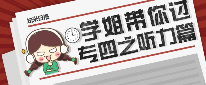 专四banner.png