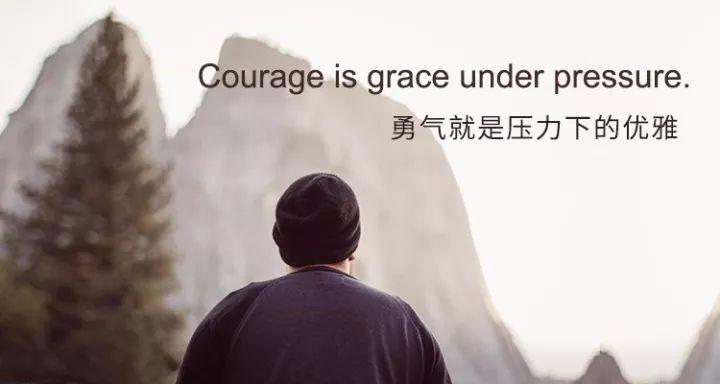 勇气.jpg