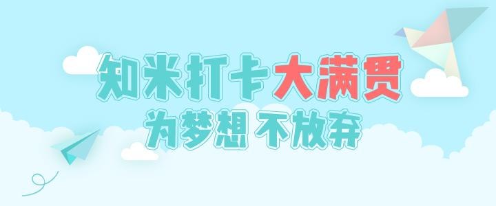 知米打卡大满贯3.png