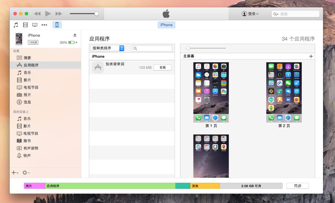 11部分手机可能会出现如图,并没进行安装.png