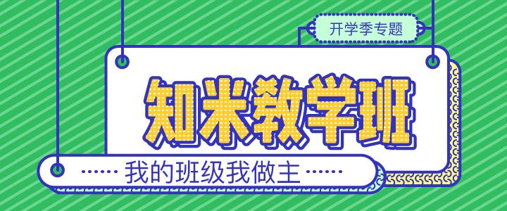 教学班功能宣传01.jpg