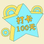 打卡100天-消息中心.png