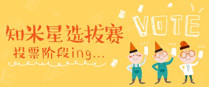 知米星选拔赛banner2.png