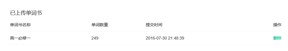 QQ截图20160803214341.png