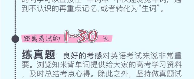 30天决胜高考-2【改2】_10.png