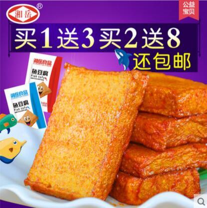 湘岳食品鱼豆腐豆干20包500g麻辣休闲零食小吃.jpg