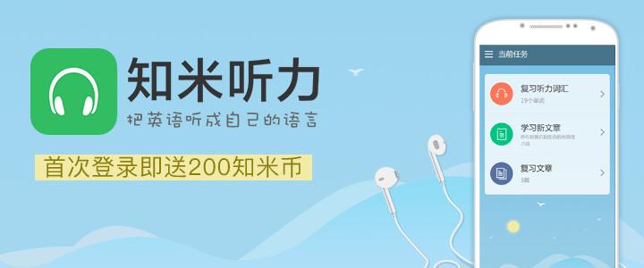 听力下载banner.jpg