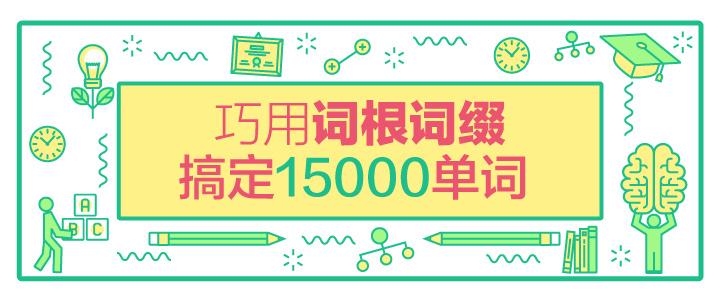 巧用词根词缀banner.jpg