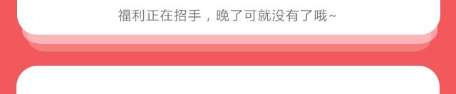 知米福利_09.png