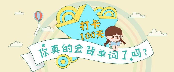 打卡100天banner.png