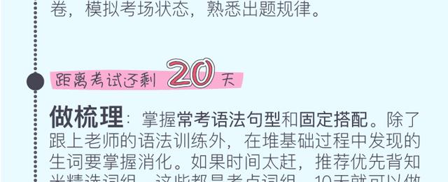 30天决胜高考-2【改2】_11.png