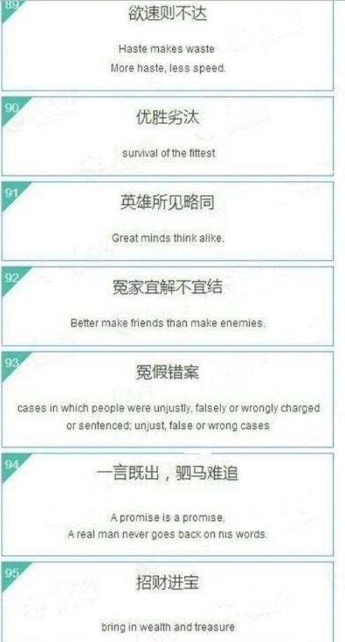 中国地道俗语.JPG