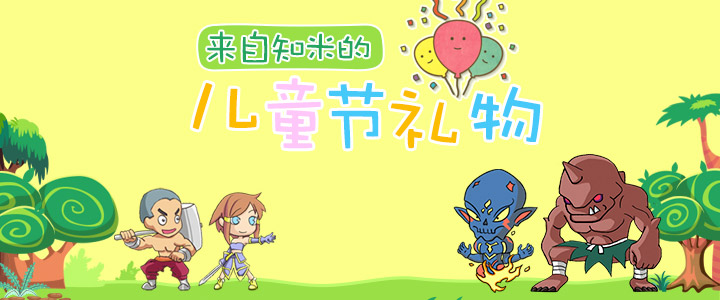 六一活动banner.jpg