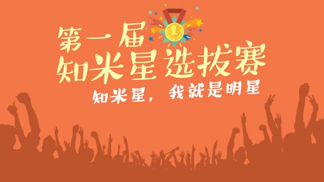 知米星选拔赛banner1.jpg