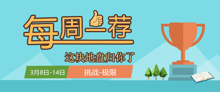 挑战-极限banner.jpg