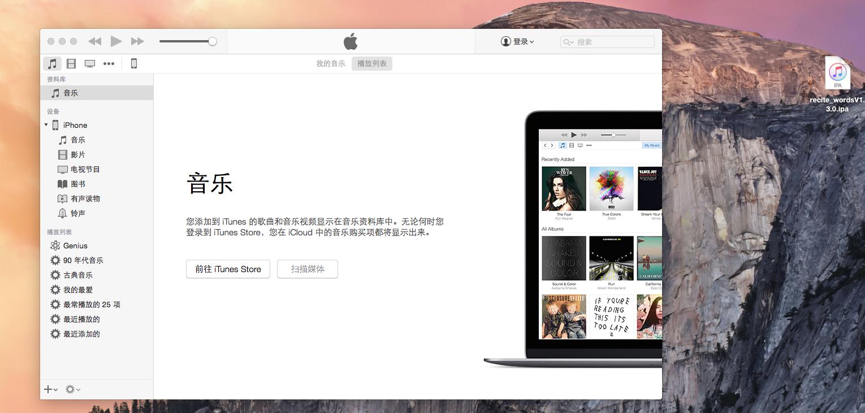 1插上手机,打开iTunes.png
