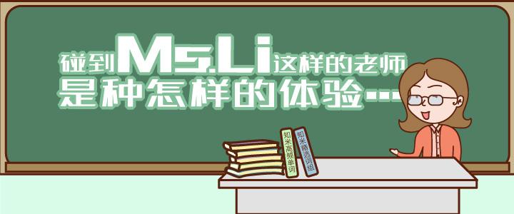 Ms-Li老师-01.jpg
