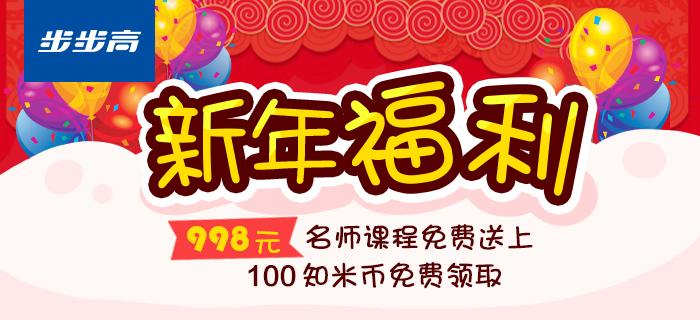 【知米合作】banner新年福利.jpg