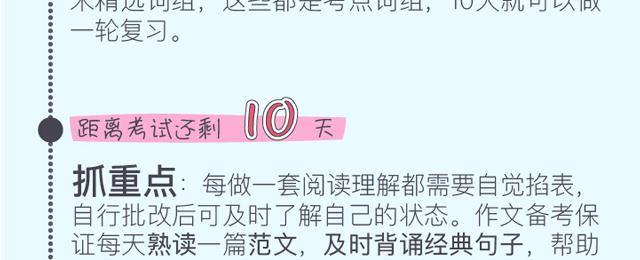 30天决胜高考-2【改2】_12.png