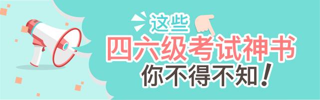 四六级神书-活动中心banner.jpg