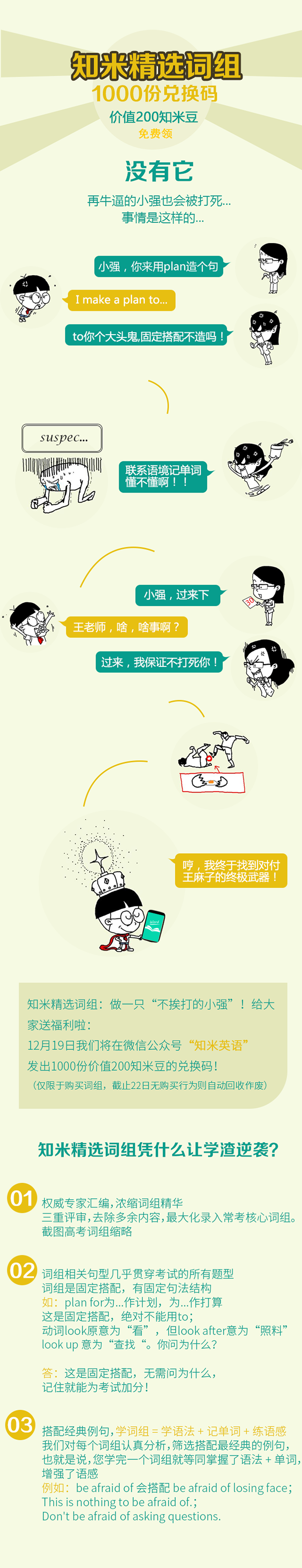 ios词组.png