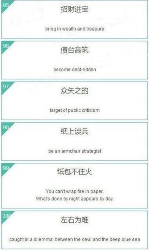中国地道俗语1.JPG