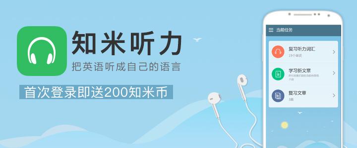 学习资料_听力下载banner.jpg