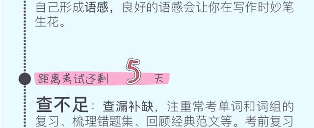 30天决胜高考-2【改2】_13.png