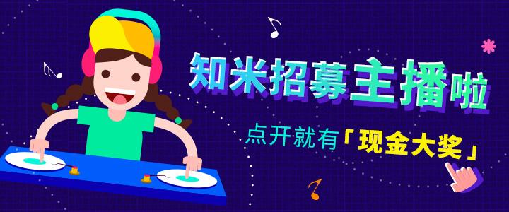 主播banner.jpg